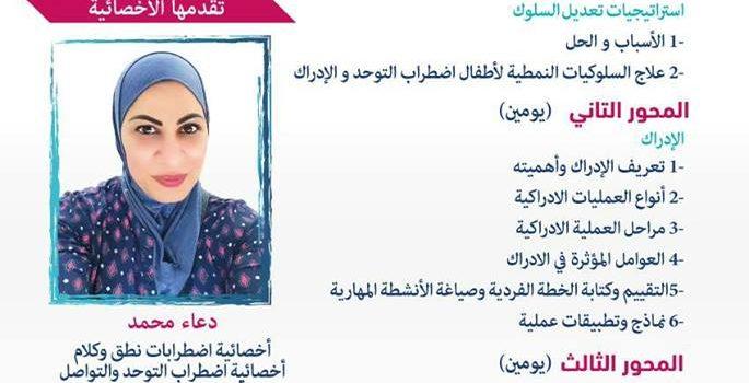 Nouvelle formation avec la spécialiste Douae Mohamed : session d'Avril